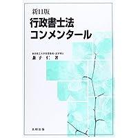 行政書士法コンメンタール 新11版