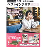 SPRiNG特別編集 ベストインテリアBOOK (TJMOOK)