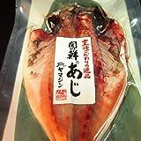 築地魚群 干物 関の鮮アジの開き 国内加工 1枚