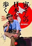 寅さんの「日本」を歩く 寅さんの聖地探訪大事典
