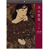 アートプリントジャパン 2020年 池永康晟カレンダー vol.071 1000109280