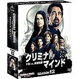 クリミナル・マインド/FBI vs. 異常犯罪 シーズン12 コンパクト BOX [DVD]