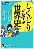"""""""しくじり""""から学ぶ世界史 (知的生きかた文庫)"""