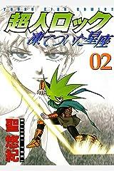 超人ロック 凍てついた星座(2) (ヤングキングコミックス) Kindle版