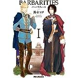 BARBARITIES I (ビーボーイコミックスDX)