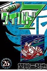 ワイルド7 (26) Kindle版