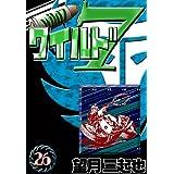 ワイルド7 (26)
