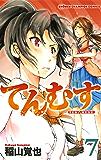 てんむす 7 (少年チャンピオン・コミックス)