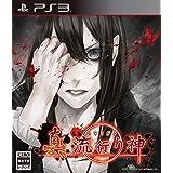 真 流行り神 - PS3