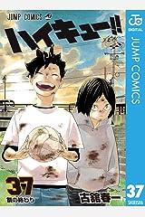 ハイキュー!! 37 (ジャンプコミックスDIGITAL) Kindle版