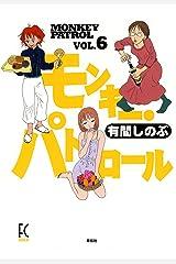 モンキー・パトロール VOL.6 (FEEL COMICS) Kindle版