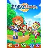 ぷよぷよクロニクル スペシャルプライス - 3DS