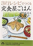 3行レシピでつくる定食屋ごはん (青春文庫)