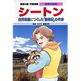 学習漫画 世界の伝記 シートン 自然保護につくした「動物記」の作家