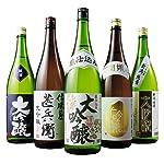 5酒蔵の大吟醸日本酒飲み比べ一升瓶5本セット(1800ml×5本)