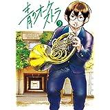 青のオーケストラ (9) (裏少年サンデーコミックス)