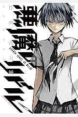 悪魔のリドル(1) (角川コミックス・エース) Kindle版