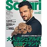 Safari(サファリ) 2021年 02 月号 [大人カジュアルの強敵ブランド!/オーランド・ブルーム]