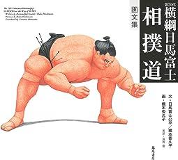 横綱日馬富士 相撲道