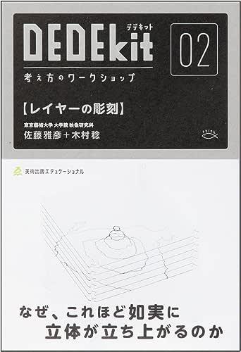 DEDEkit デデキット 考え方のワークショップ 02 【 レイヤーの彫刻 】 佐藤雅彦+木村稔