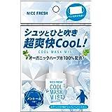 マスクスプレー メントールの香り 20ml ( マスク 用 アロマ ミスト オーガニック ハーブ水 )【 ナイスフレッシ…