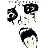 デスコ 2 (ビームコミックス)