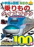 乗りものクイズブック: 鉄道・自動車・飛行機・船 (小学館の図鑑NEO+ぷらすポケット)
