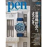Pen(ペン) 2019年12/1号[仮想時計店へ、ようこそ。]