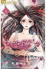 コールドゲーム(4) (フラワーコミックス) Kindle版