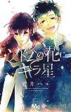ソドムの花にキラ星 (マーガレットコミックス)