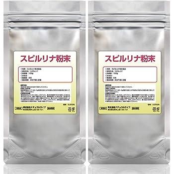 スピルリナ粉末[100g][2個セット]天然ピュア原料(無添加) 健康食品(すぴるりな)