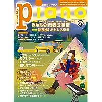 月刊ピアノ 2021年11月号