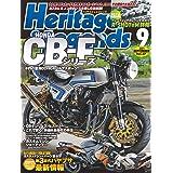 Heritage & Legends (ヘリテイジ&レジェンズ) Vol.27 [雑誌] (Mr.Bike BG 2021年9月号臨時増刊)