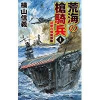 荒海の槍騎兵4-試練の機動部隊 (C・Novels 55-112)