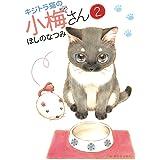 キジトラ猫の小梅さん(2) (ねこぱんちコミックス)