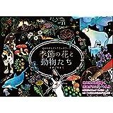 スクラッチアート 季節の花と動物たち