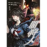 闇狩人Δ(DELTA) 1 (集英社ホームコミックス)