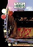 アイアムアヒーロー (15) (ビッグコミックス)