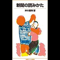 新聞の読みかた (岩波ジュニア新書)