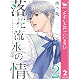 落花流水の情 2 (マーガレットコミックスDIGITAL)