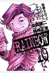RAINBOW(10) (ヤングサンデーコミックス) Kindle版