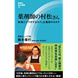 薬剤師の村松さん 地域とコラボするカフェ&薬局のカタチ (評言社MIL新書シリーズ)