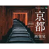 カレンダー2018 京都 再発見 (エイ スタイル・カレンダー)