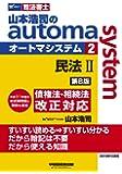 司法書士 山本浩司のautoma system (2) 民法(2) (物権編・担保物権編) 第8版 (W(WASEDA)セミナー 司法書士)