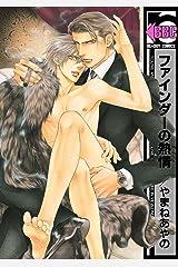 ファインダーの熱情【通常版】 ファインダーの標的 (ビーボーイコミックス) Kindle版