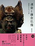 運慶と鎌倉仏像 (コロナ・ブックス)