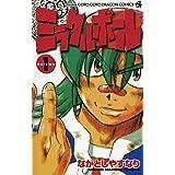 ミラクルボール(1) (てんとう虫コミックス)