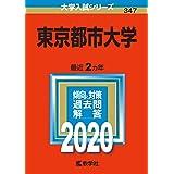 東京都市大学 (2020年版大学入試シリーズ)