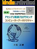 C/C++プログラマーが予備知識として学ぶIntel64/MIPS32アセンブリ言語プログラミング・コンピューターアーキ…