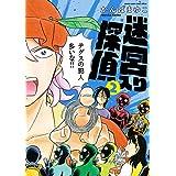 【新装版】 迷宮入り探偵(2) (少年サンデーコミックススペシャル)